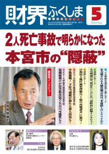 201405_表紙
