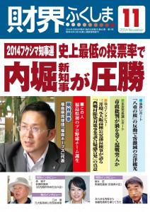 201411_表紙・jpg