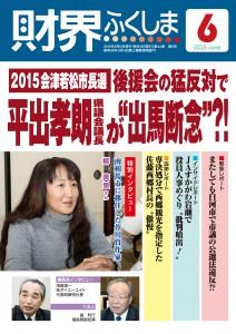 201506_表紙