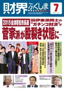201507_表紙