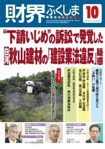 201510_表紙