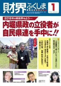 201601表紙