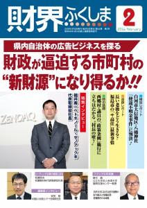 201602_表紙