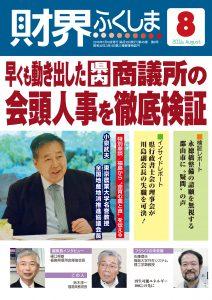 201608_表紙