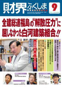 2016_09_表紙